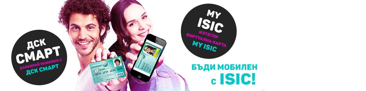Използвай мобилните приложения MY ISIC и DSK Direct!