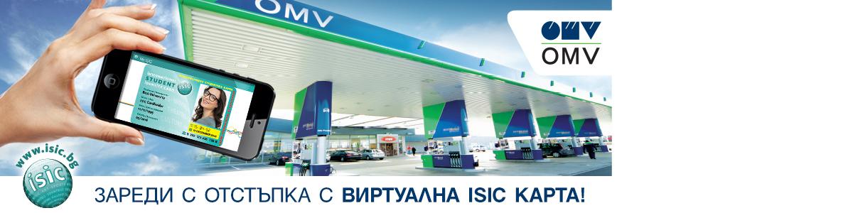 Отстъпка в OMV с виртуална ISIC карта