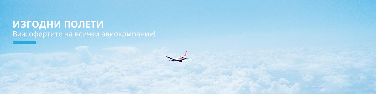 Намери изгодни оферти за полети на всички авиокомпании