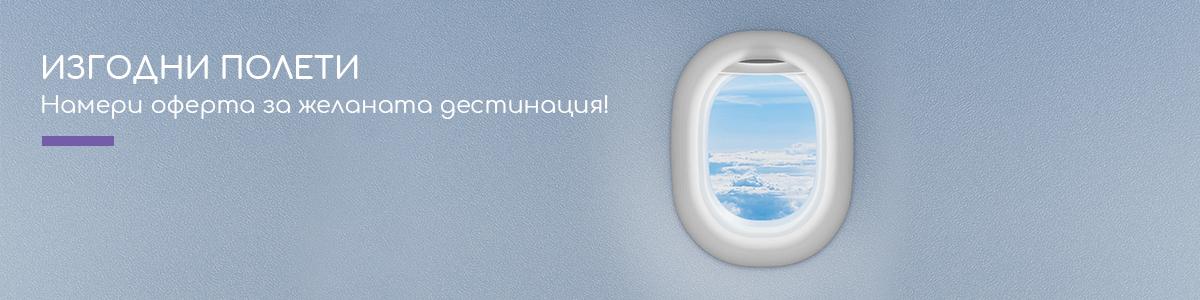 Намери полет за следващото си пътуване