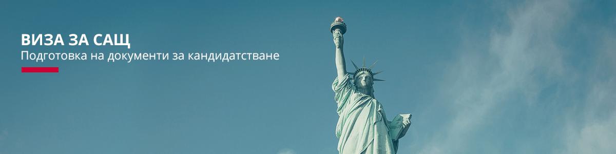 Подготовка на документи за кандидатстване за американска виза на цени от 49 лв.
