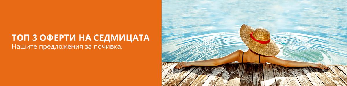 Нашите топ 3 предложения за почивки - резервирай до 19 май!