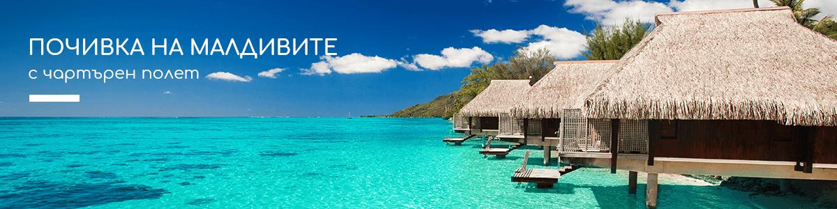Не изпускай местата за почивка с чартър в топ хотели на Малдивите