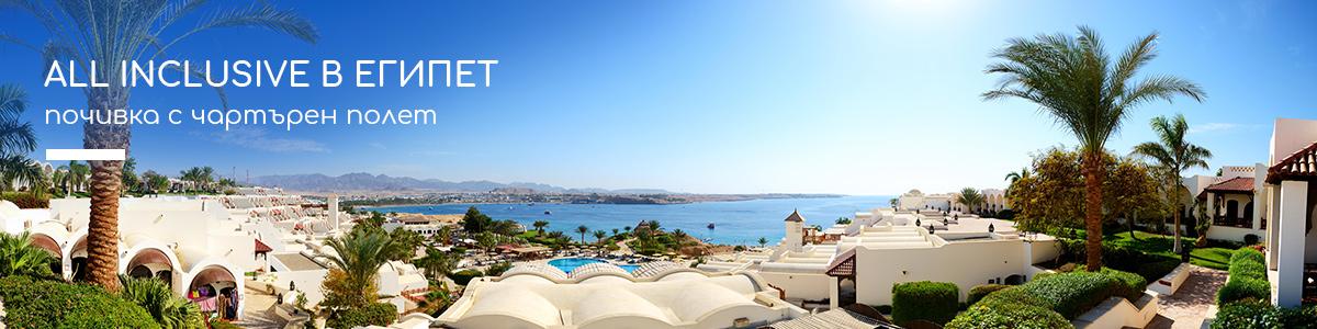 Не изпускай местата за почивка с чартър в Египет