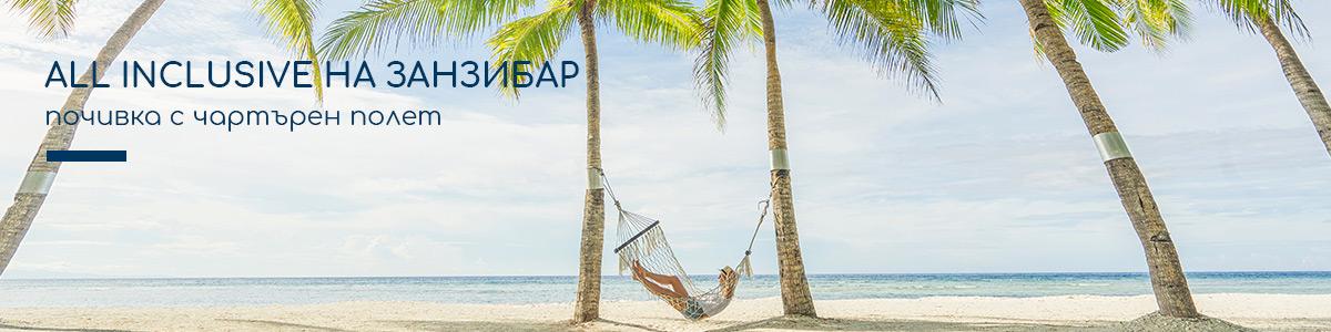 Резервирай почивка на мечтания остров Занзибар сега!