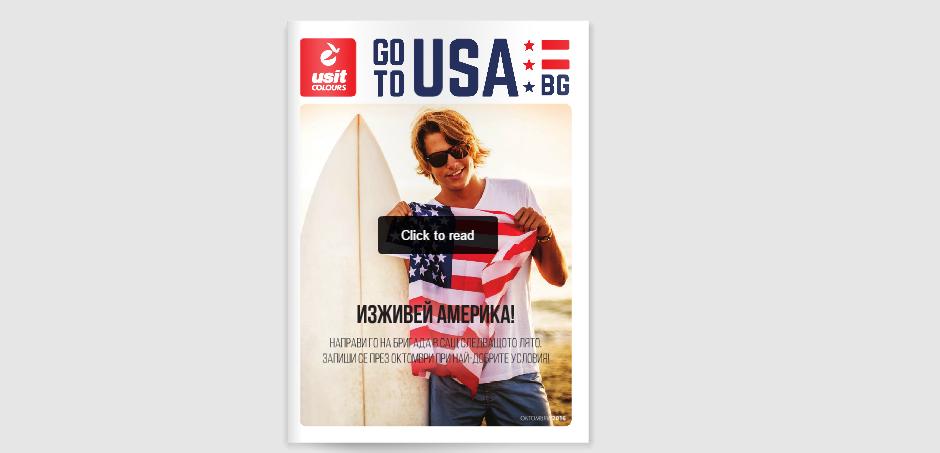 Списание за Work and Travel USA