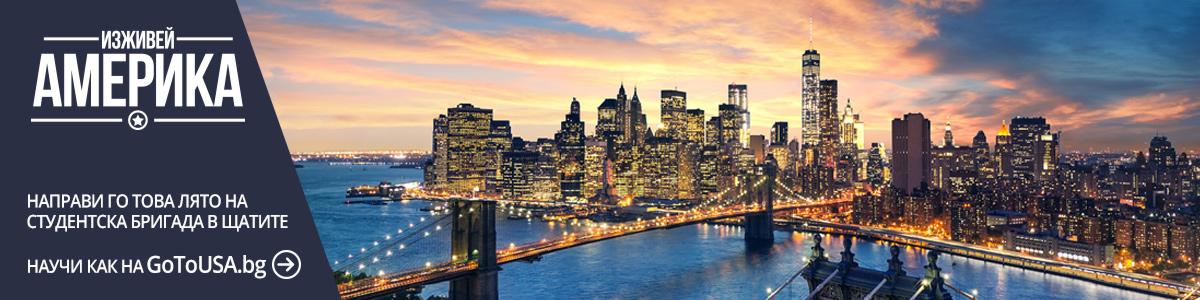 Влюби се в Ню Йорк на бригада в САЩ! Виж как да се запишеш бързо и лесно
