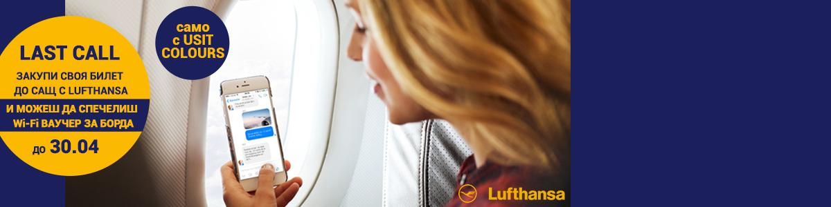 Бъди сред първите 100 закупили билет до сащ с Lufthansa и спечели