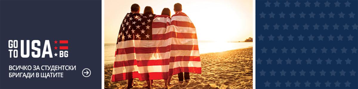 Всичко за студенстките бригади в Америка от Usit Colours