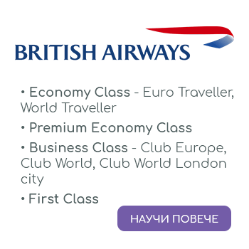 Класи и тарифи на British Airways