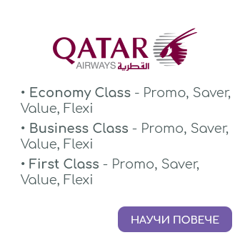 Класи и тарифи на Qatar Airways