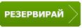 Резервирай 8 декември в хотел Света Гора 3*, Велико Търново за 75 лева