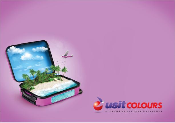 Подаръчен ваучер за пътувания от Usit Colours