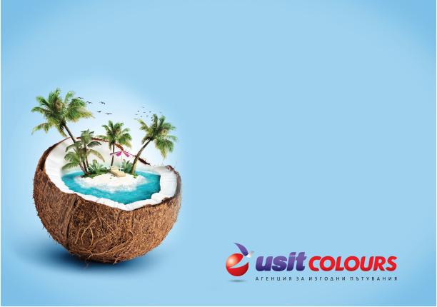 Подаръчен ваучер за почивки и пътувания от Usit Colours