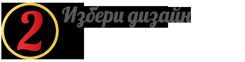 Избери дизайн на ваучера
