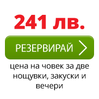Риу Правец - резервирай онлайн