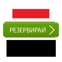 Извора, Арбанаси - резервирай