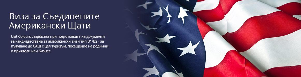 Виза за САЩ. Как да взема Американска виза?