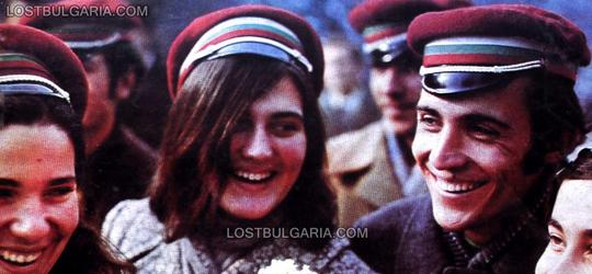 Студентски празник през 80те