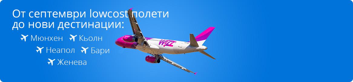 Полети от София до 5 нови дестинации в Европа започва да изпълнява Wizz air